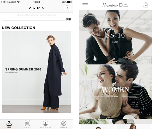 Inditex社はブランドごとにアプリを提供している