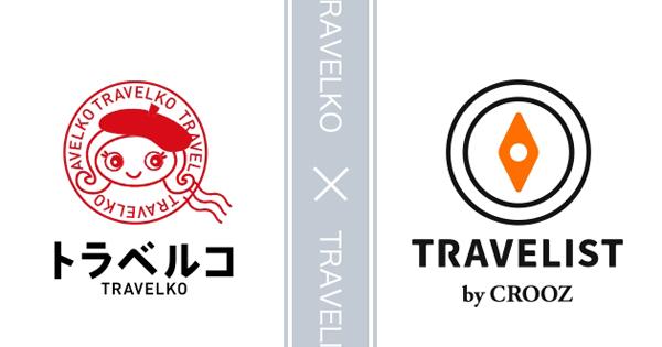 国内旅行比較サイト