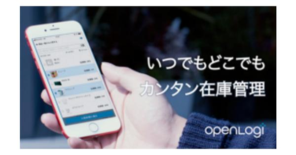 物流プラットフォーム「オープンロジ」、スマホ向け在庫管理サービスをリリース アプリでも提供