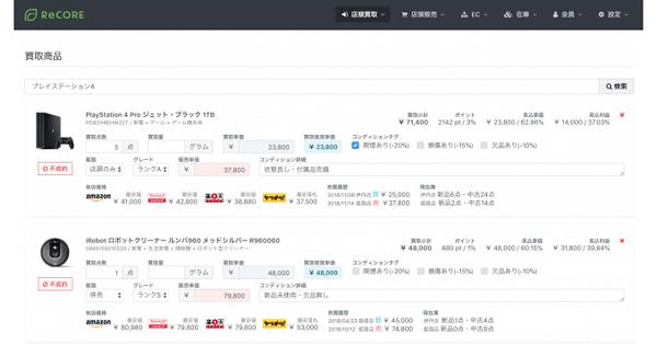 NOVASTO、リユース業専門クラウドPOSシステム「ReCORE」をリリース