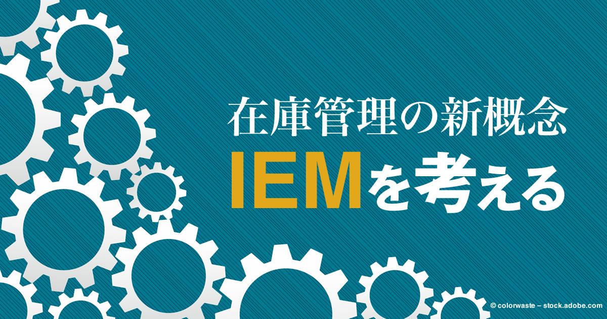 アフターコロナのECに必須な「在庫実行管理(IEM)」 考えかたの基本を伝授