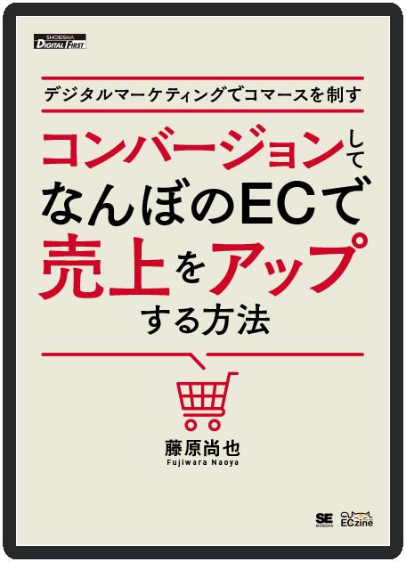 『デジタルマーケティングでコマースを制すコンバージョンしてなんぼのECで売上をアップする方法』